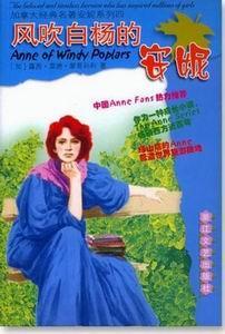 绿山墙安妮系列小说 -帝王系列小说,Emperor s serial novel,音标,